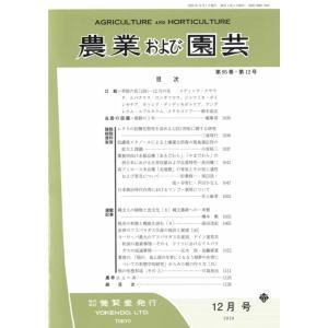 農業および園芸 2020年12月1日発売 第95巻 第12号 yokendo