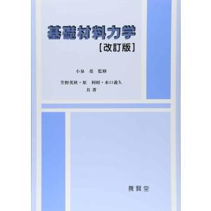 基礎材料力学 改訂版|yokendo