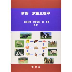 新編 家畜生理学|yokendo