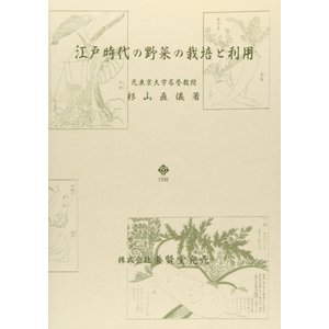 江戸時代の野菜の栽培と利用|yokendo