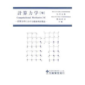 計算力学〔VII〕 計算力学における超並列計算法 / 矢川元基・奥田洋司 編|yokendo