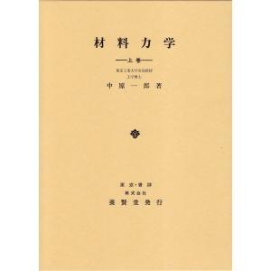 材料力学(上) / 中原一郎|yokendo