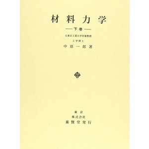 材料力学(下) / 中原一郎|yokendo