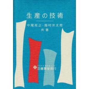 生産の技術 / 中尾政之・畑村洋太郎著|yokendo