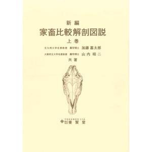新編 家畜比較解剖図説 上巻 加藤嘉太郎・山内昭二 共著|yokendo