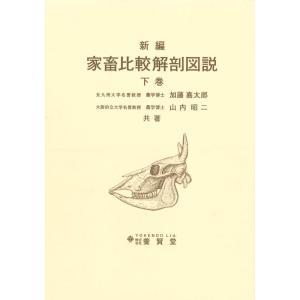 新編 家畜比較解剖図説 下巻 加藤嘉太郎・山内昭二 共著|yokendo
