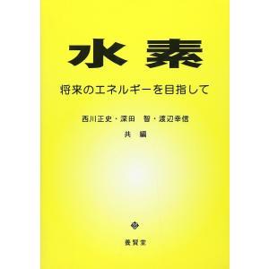 水素−将来のエネルギーを目指して / 西川正史・深田智・渡辺幸信 共編|yokendo