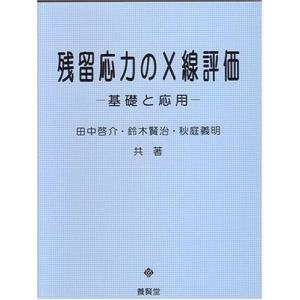 残留応力のX線評価−基礎と応用− / 田中啓介・鈴木賢治・秋庭義明|yokendo