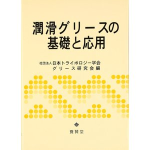 潤滑グリースの基礎と応用 / (社)日本トライボロジー学会グリース研究会編|yokendo