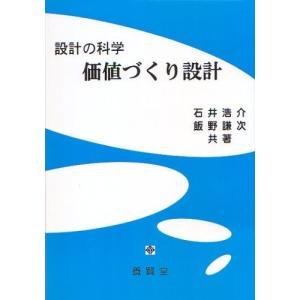 設計の科学 価値づくり設計 / 石井浩介・飯野謙次 共著|yokendo