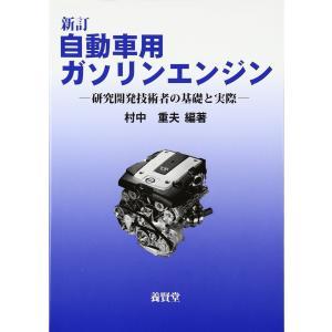 新訂 自動車用ガソリンエンジン ― 研究開発技術者の基礎と実際 ― / 村中重夫 編著|yokendo