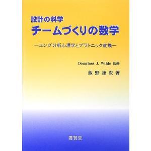 本書を執筆するきっかけは,2006年に失敗学会でダグラス J. ワイルド(スタンフォード大学名誉教...