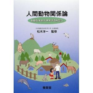 人間動物関係論 ― 多様な生命が共生する社会へ ― / 松木洋一 監修|yokendo
