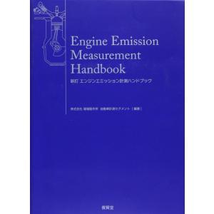 新訂 エンジンエミッション計測ハンドブック / 株式会社 堀場製作所 自動車計測セグメント 編著