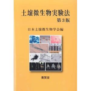 土壌微生物実験法 第3版 / 日本土壌微生物学会編|yokendo