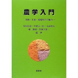 農学入門 ― 食料・生命・環境科学の魅力 ― / 安田弘法 他編著