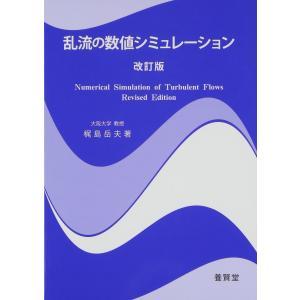 乱流の数値シミュレーション 改訂版 / 梶島岳夫 著|yokendo