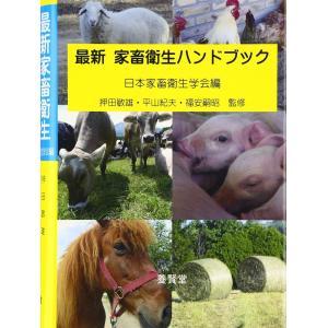 最新 家畜衛生ハンドブック  / 日本家畜衛生学会 編|yokendo