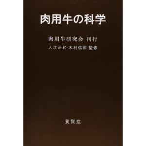 肉用牛の科学 / 肉用牛研究会 刊行 / 入江正和・木村信熙 監修|yokendo