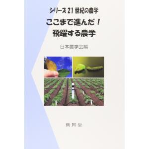 シリーズ21世紀の農学 ここまで進んだ!飛躍する農学  / 日本農学会編|yokendo