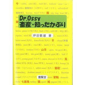Dr.Ossy 畜産・知ったかぶり / 押田敏雄 著|yokendo