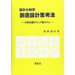 設計の科学 創造設計思考法 ―失敗知識のウェブ脳モデル― / 飯野謙次 著|yokendo