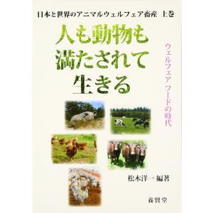 日本と世界のアニマルウェルフェア畜産<上巻> 人も動物も満たされて生きる ―ウェルフェア フードの時代―  / 松木洋一 編著|yokendo