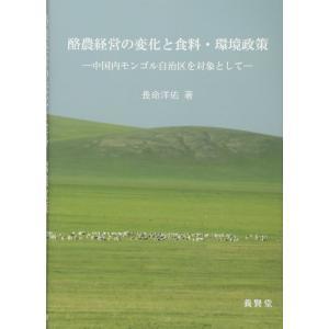 酪農経営の変化と食料・環境政策 ― 中国内モンゴル自治区を対象として ―  / 長命洋佑 著|yokendo