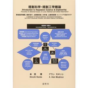 規制科学・規制工学概論 / 本田 博・アラン モギッシ 共著|yokendo