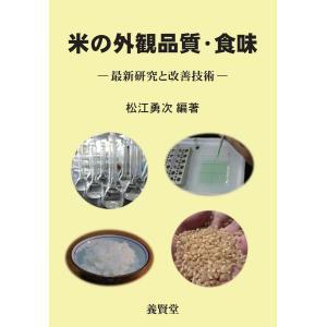 米の外観品質・食味 ―最新研究と改善技術― / 松江勇次 編著