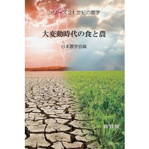 シリーズ21世紀の農学 大変動時代の食と農  / 日本農学会編|yokendo