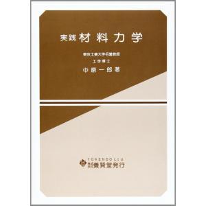 実践 材料力学 / 中原一郎|yokendo