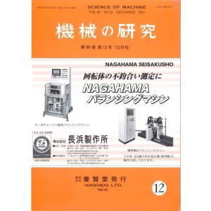 機械の研究 / 2017年12月1日発売 / 第69巻 第12号|yokendo