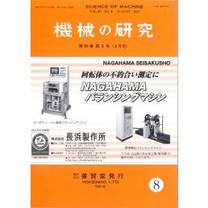機械の研究 / 2017年8月1日発売 / 第69巻 第8号|yokendo