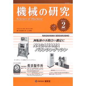 機械の研究 / 2018年2月1日発売 / 第70巻 第2号|yokendo