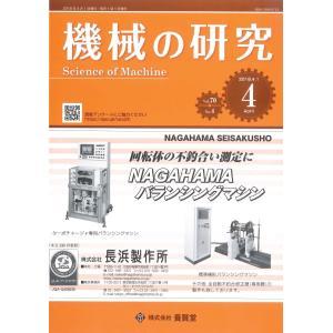 機械の研究 / 2018年4月1日発売 / 第70巻 第4号|yokendo