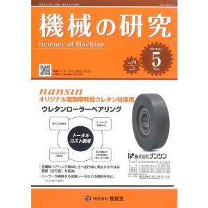 機械の研究 / 2018年5月1日発売 / 第70巻 第5号|yokendo