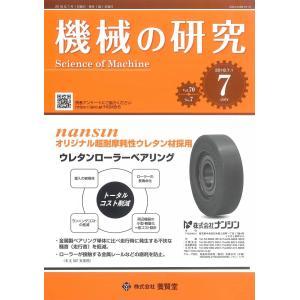 機械の研究 / 2018年7月1日発売 / 第70巻 第7号|yokendo