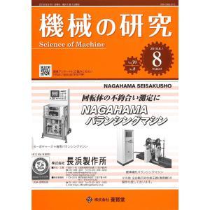 機械の研究 / 2018年8月1日発売 / 第70巻 第8号|yokendo