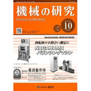 機械の研究 2018年10月1日発売  第70巻 第10号|yokendo