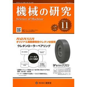 機械の研究 2018年11月1日発売  第70巻 第11号|yokendo