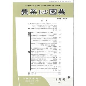 農業および園芸 / 2017年11月1日発売 / 第92巻 第11号 yokendo