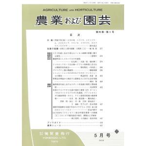 農業および園芸 / 2018年5月1日発売 / 第93巻 第5号|yokendo