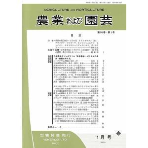 農業および園芸 2019年1月1日発売 第94巻 第1号|yokendo