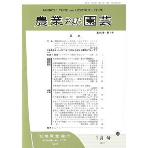 農業および園芸 2020年1月1日発売 第95巻 第1号|yokendo