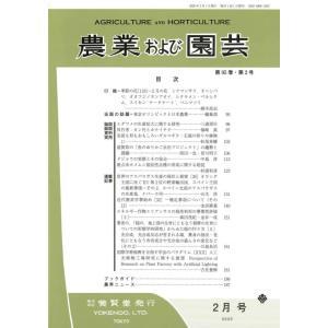 農業および園芸 2020年2月1日発売 第95巻 第2号