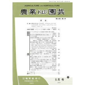 農業および園芸 2020年5月1日発売 第95巻 第5号 yokendo