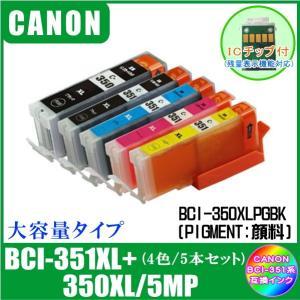 BCI-351XL+350XL/5MP (350PGBK/351BK/C/M/Y・ICチップ付) キャノン CANON BCI-351XL対応 互換インク 黒・顔料 5色セット 5本