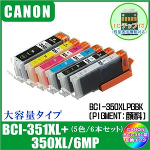 BCI-351XL+350XL/6MP (350PGBK/351BK/C/M/Y/GY・ICチップ付) キャノン CANON BCI-351XL対応 互換インク 黒・顔料 6色セット 6本
