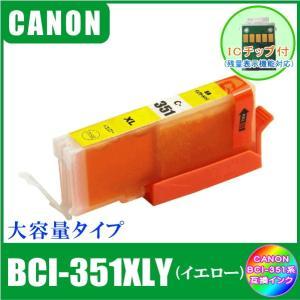BCI-351XLY (ICチップ付き) キャノン CANON BCI-351XL+350XL対応 互換インク イエロー 大容量タイプ